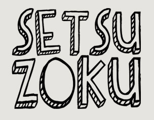 SETSUZOKU セツゾク