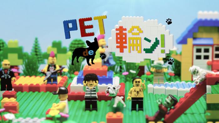 PET de 輪ん!(Original content) / ペットでワン
