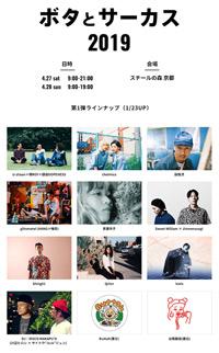 『ボタとサーカス』2019年4月27日(土) 28日(日) at スチールの森 京都