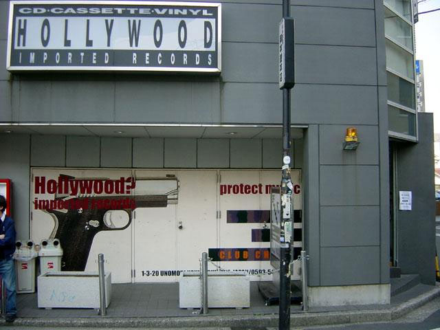 Hollywood Records (三重)