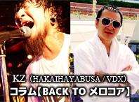 KZ(Hakaihayabusa / VDX)コラム【BACK TO メロコア】 / A-FILES オルタナティヴ ストリートカルチャー ウェブマガジン