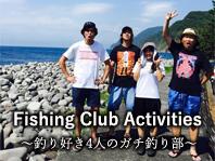 Fishing Club Activities ~釣り好き4人のガチ釣り部~ / A-FILES オルタナティヴ ストリートカルチャー ウェブマガジン