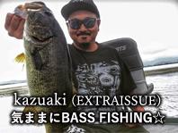 kazuaki(EXTRAISSUE)Blog『気ままにBASS FISHING☆』 / A-FILES オルタナティヴ ストリートカルチャー ウェブマガジン