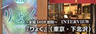 ~全国SHOP訪問~ 『りょく』(東京・下北沢) / A-FILES オルタナティヴ ストリートカルチャー ウェブマガジン