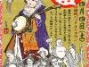 元祖(2009/04/04)