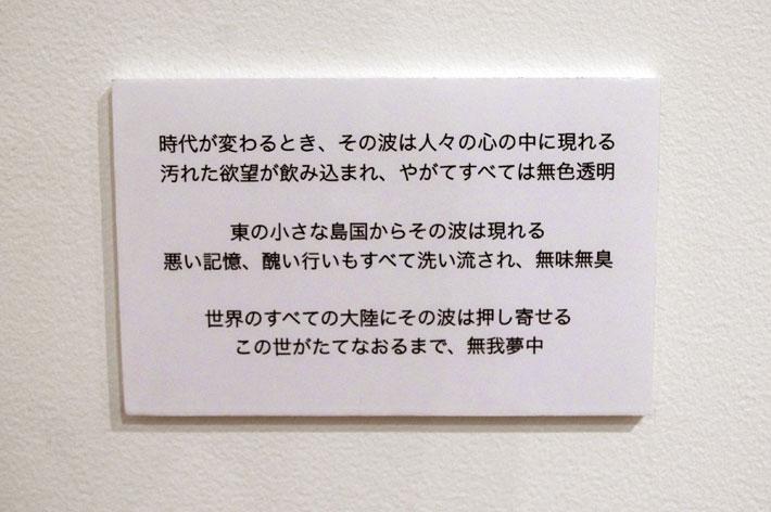 TOSHIKAZU NOZAKA solo exhibition