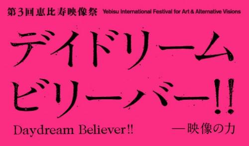 恵比寿映像祭2011