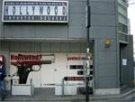 Hollywood Records (三重)