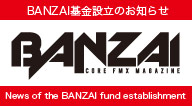 BANZAI基金