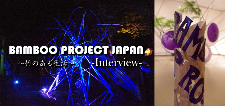 BAMBOO PROJECT JAPAN ~竹のある生活~ Interview