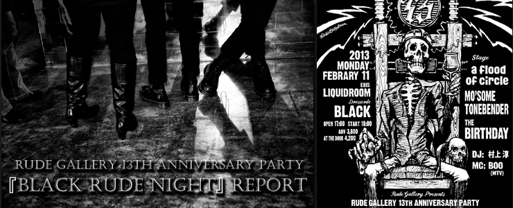 RUDE GALLERY 13TH ANNIVERSARY PARTY 『BLACK RUDE NIGHT』 REPORT