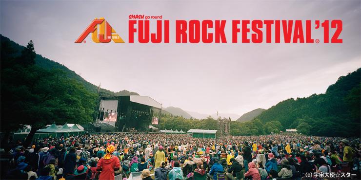 FUJI ROCK FESTIVAL '12 ~フジロック直前スペシャル~