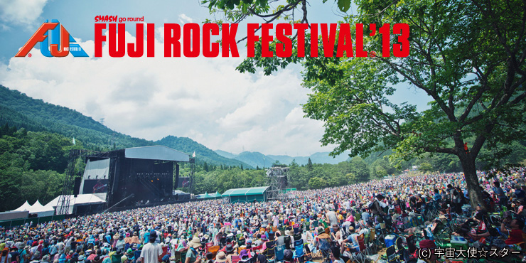 FUJI ROCK FESTIVAL '13 ~事前展望 スペシャル part 1~