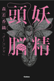 森若香織、初の小説「妖精頭脳」