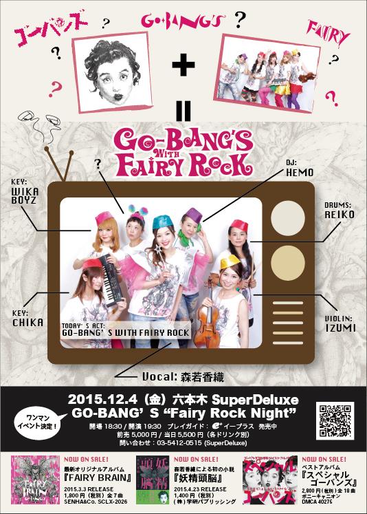 GO-BANG'Sワンマン・ライブ<Fairy Rock Night>