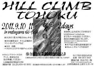 HILL CLIMB TOHOKU