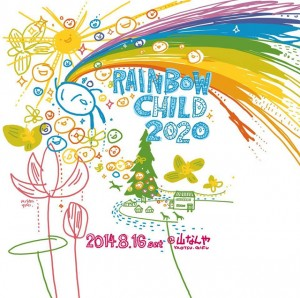 2014.08.16(sat) – Rainbow CHILD 2020 at 山なんや(岐阜)