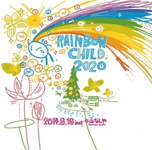 2014.08.16(sat) – Rainbow CHILD 2020 at 山なんや(岐阜)