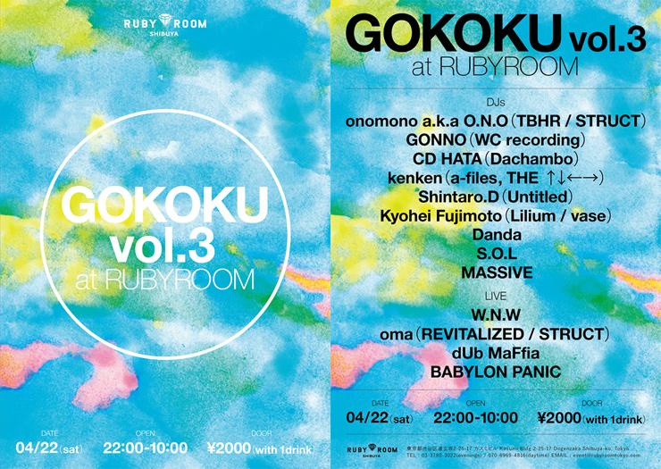 『GOKOKU vol.3』