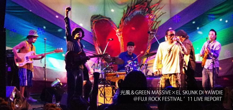 光風&GREEN MASSIVE×EL SKUNK DI YAWDIE@FUJI ROCK FESTIVAL '11 LIVE REPORT