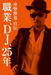 沖野修也 著 『職業、DJ、25 年 沖野修也自伝』
