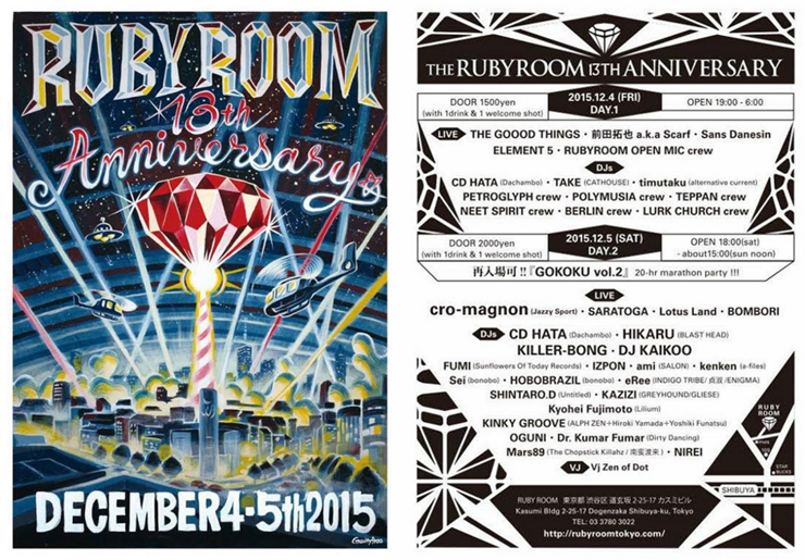 THE RUBYROOM 13th