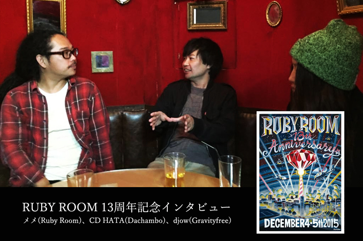 【RUBY ROOM 13周年記念インタビュー】メメ(Ruby Room)、CD HATA(Dachambo)、djow(Gravityfree)