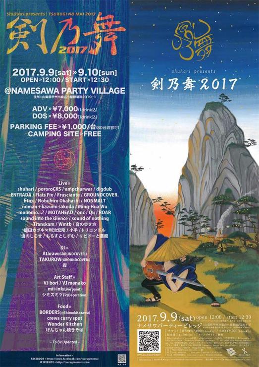 剣乃舞2017