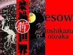 "ESOW x Toshikazu Nozaka 二人展 ""楽描新世界"""