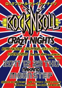BOMB FACTORY & CRISPY NUTS present 『ROCK'N' ROLL CRAZY NIGHTS』