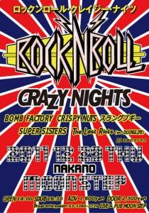 BOMB FACTORY & CRISPY NUTS present 『ROCK'N' ROLL CRAZY NIGHTS』