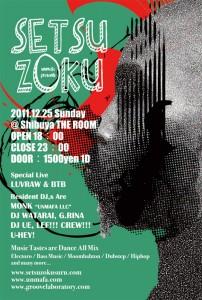 Unmafa , Groove Laboratory Presents SETSUZOKUセツゾク