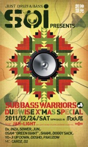 Soi -SUB BASS WARRIORS #09- DUBWISE X'MAS SPECIAL!!!