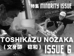 TOSHIKAZU NOZAKA/野坂 稔和 (文身師 稔和)