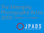 The Emerging Photography Artist 2012(新進気鋭のアート写真家展)