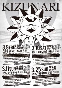 KIZUNARI TOUR 2012