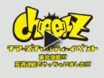 """KIZUNARI x SHANTYTOWN """"チアーズチャリティーイベント"""" ~ MOVIE ~"""