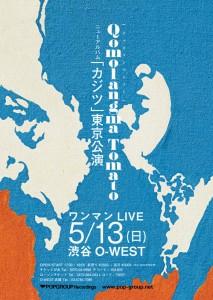 Qomolangma Tomato ワンマンLIVE NEW ALBUM 「カジツ」 東京公演