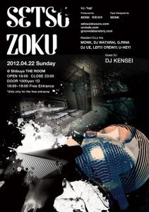 Unmafa,Groove Laboratory Presents SETSUZOKUセツゾク - 2012 / 4 / 22 (Sun) at 渋谷 THE ROOM