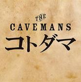 The Cavemans 『コトダマ』 無料配信