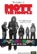 映画「すべての若き野郎ども ‐MOTT THE HOOPLE‐」