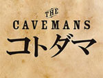 The Cavemans - 『コトダマ』無料配信開始!