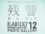 """KAIKOO POPWAVE FESTIVAL 2012 フォトギャラリー """"残響"""""""