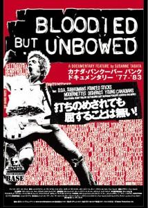 映画 『BLOODIED BUT UNBOWED』