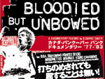 映画 『BLOODIED BUT UNBOWED』
