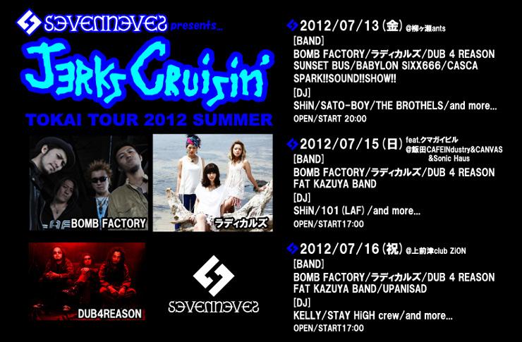"""sevenneves presents... """"Jerks Cruisin'"""" TOKAI TOUR 2012 SUMMER"""