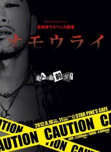 NaHeek Presents;吉祥寺サスペンス劇場『オモウライ』