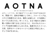 A.O.T.N.A 6~art of the new attitude~