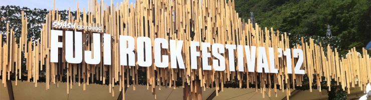 FUJI ROCK FESTIVAL '12 総括