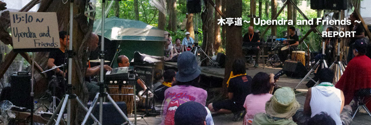 木亭道~Upendra and Friends~@FUJI ROCK FESTIVAL '12 REPORT